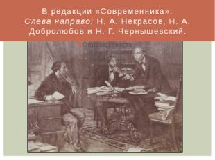 В редакции «Современника». Слева направо: Н. А. Некрасов, Н. А. Добролюбов и