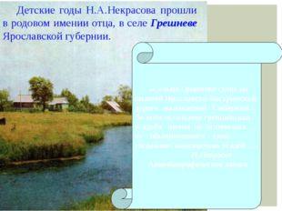 «Сельцо Грешнево стоит на низовой Ярославско-Костромской дороге, называемой