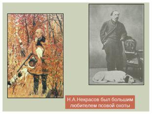 Н.А.Некрасов был большим любителем псовой охоты