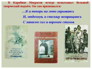 В Карабихе Некрасов всегда испытывал большой творческий подъём. Он сам призн