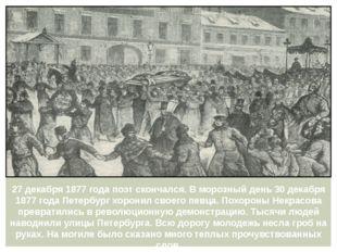 27 декабря 1877 года поэт скончался. В морозный день 30 декабря 1877 года Пет