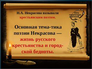 Н.А. Некрасова называли крестьянским поэтом. Основная тематика поэзии Некра