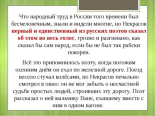 Что народный труд в России того времени был бесчеловечным, знали и видели мно