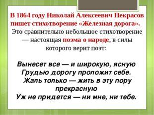 В 1864 году Николай Алексеевич Некрасов пишет стихотворение «Железная дорога»