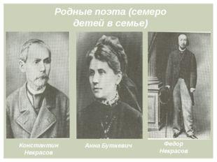 Родные поэта (семеро детей в семье) Константин Некрасов Анна Буткевич Федор Н