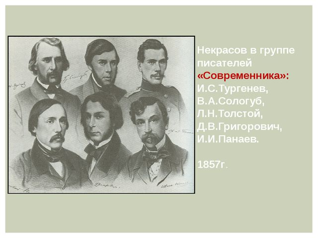 Некрасов в группе писателей «Современника»: И.С.Тургенев, В.А.Сологуб, Л.Н.То...