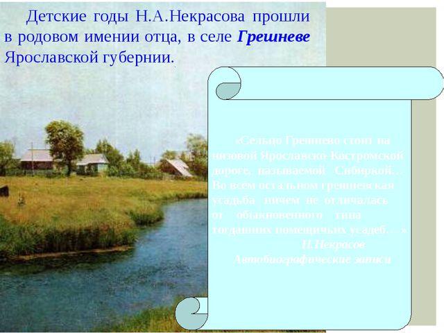 «Сельцо Грешнево стоит на низовой Ярославско-Костромской дороге, называемой...