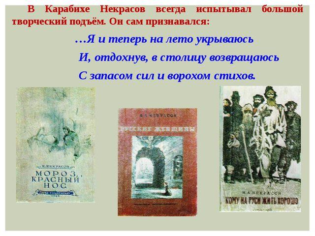 В Карабихе Некрасов всегда испытывал большой творческий подъём. Он сам призн...