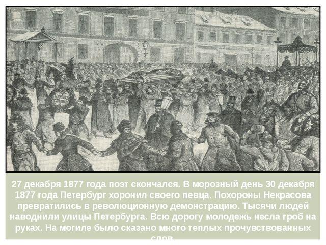 27 декабря 1877 года поэт скончался. В морозный день 30 декабря 1877 года Пет...