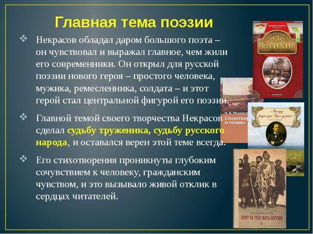 Главная тема поэзии Некрасов обладал даром большого поэта – он чувствовал и в...