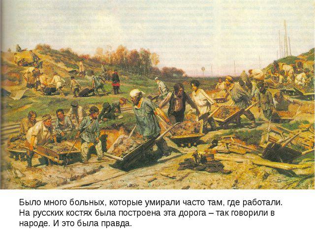 Было много больных, которые умирали часто там, где работали. На русских костя...