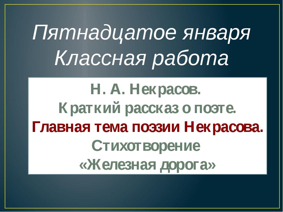 Н. А. Некрасов. Краткий рассказ о поэте. Главная тема поэзии Некрасова. Стихо...