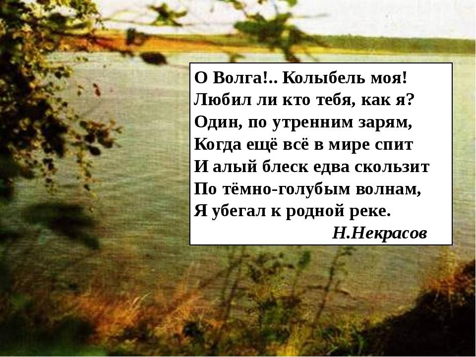 О Волга!.. Колыбель моя! Любил ли кто тебя, как я? Один, по утренним зарям, К...