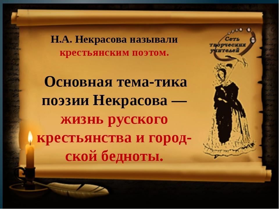 Н.А. Некрасова называли крестьянским поэтом. Основная тематика поэзии Некра...