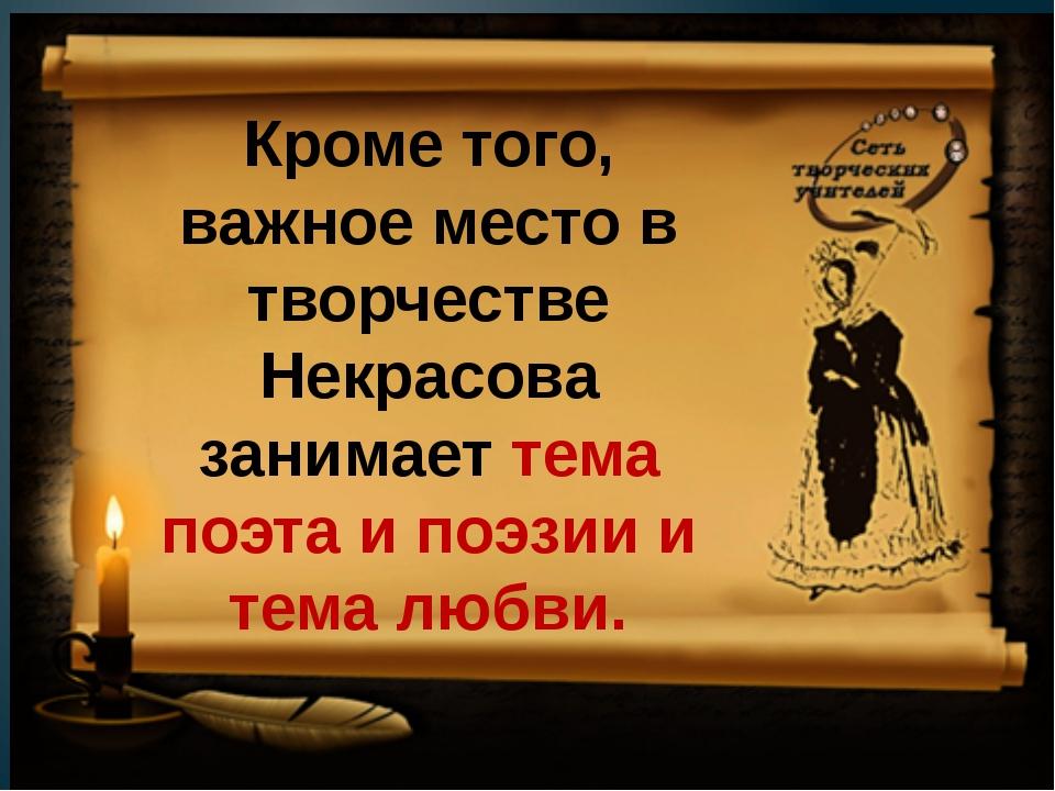 Кроме того, важное место в творчестве Некрасова занимает тема поэта и поэзии...