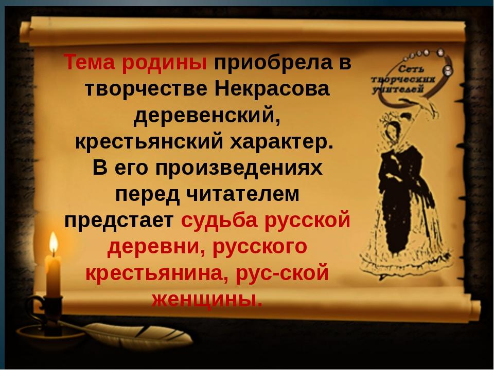 Тема родины приобрела в творчестве Некрасова деревенский, крестьянский харак...