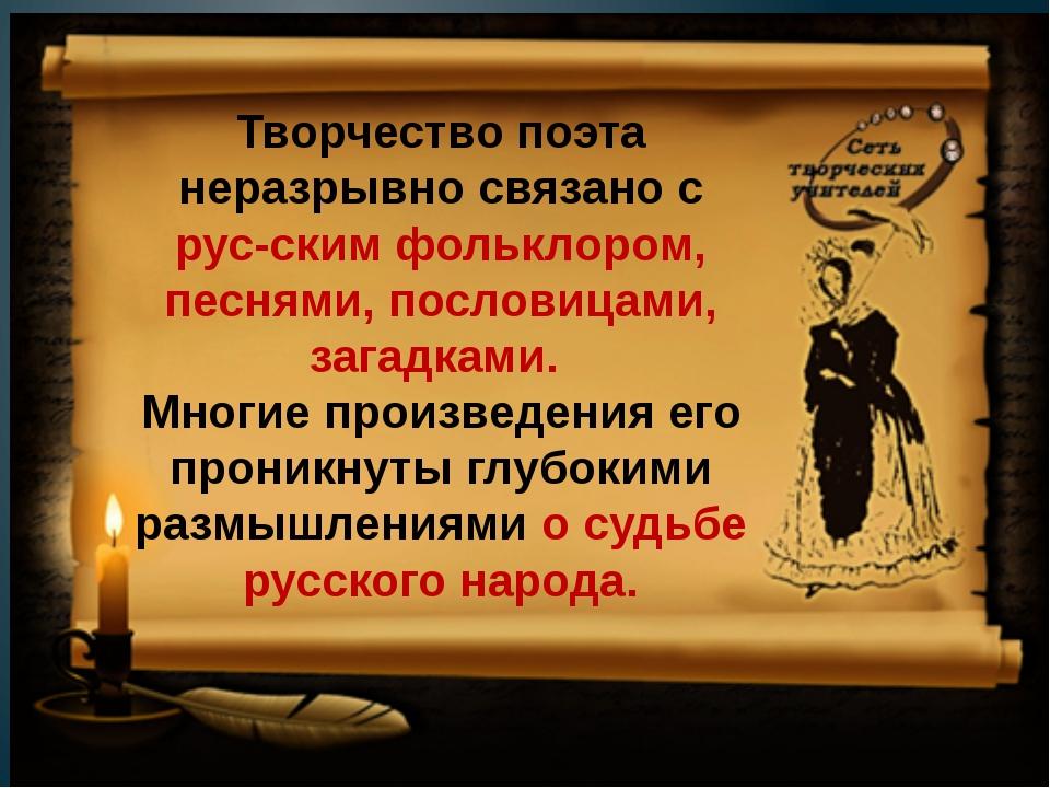 Творчество поэта неразрывно связано с русским фольклором, песнями, пословиц...