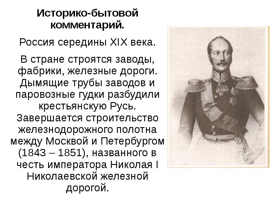 Историко-бытовой комментарий. Россия середины ХIХ века. В стране строятся зав...