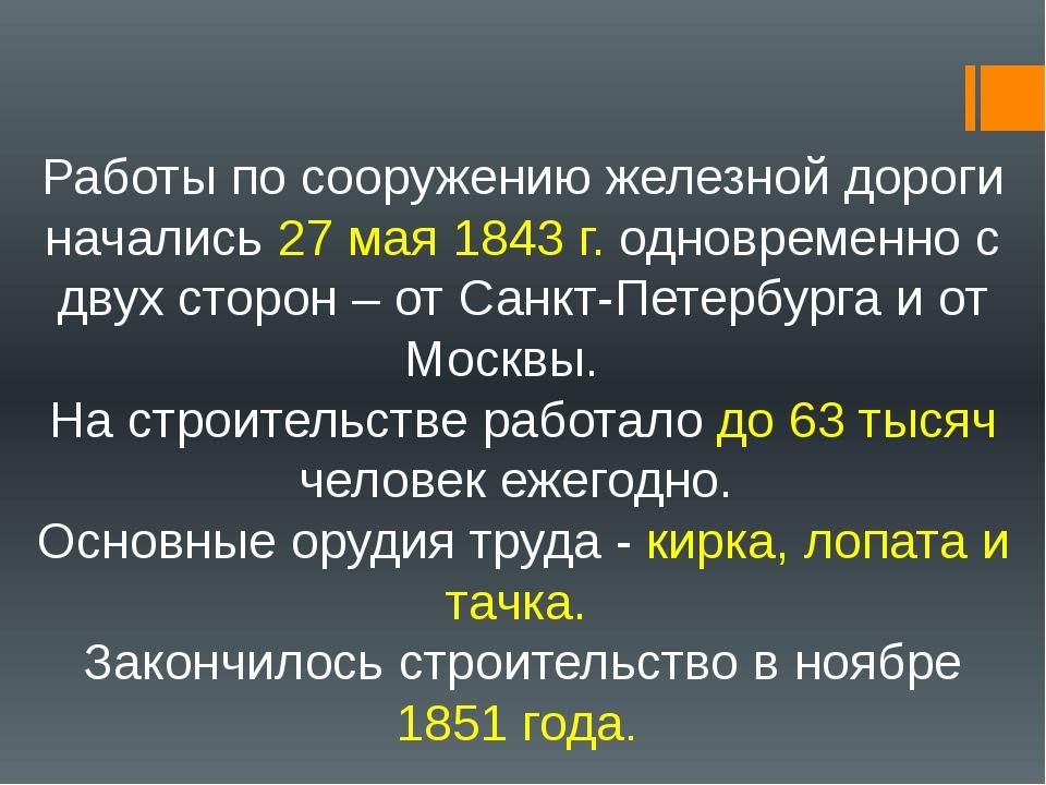 Работы по сооружению железной дороги начались 27 мая 1843 г. одновременно с д...