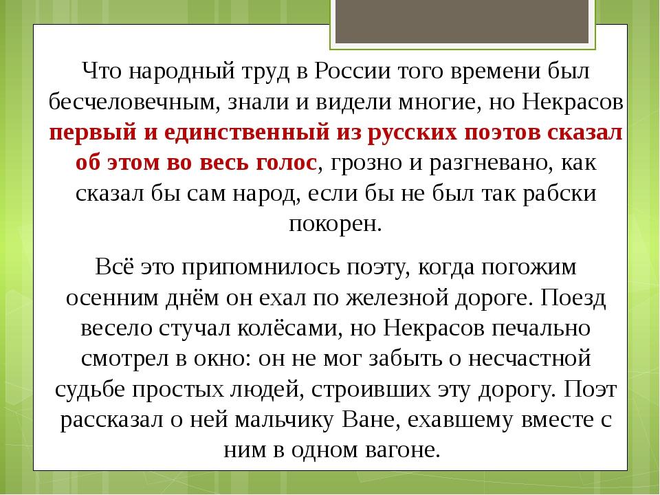 Что народный труд в России того времени был бесчеловечным, знали и видели мно...