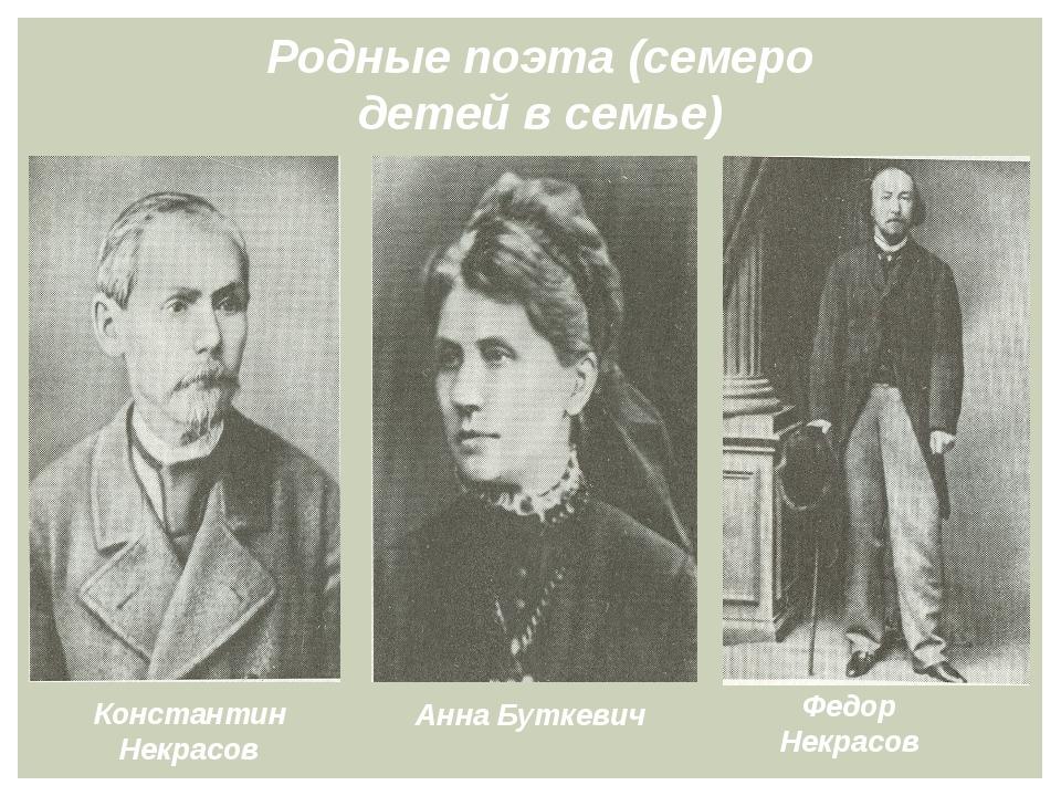 Родные поэта (семеро детей в семье) Константин Некрасов Анна Буткевич Федор Н...