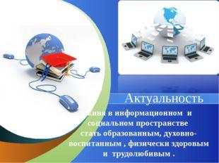 Актуальность живя в информационном и социальном пространстве стать образованн