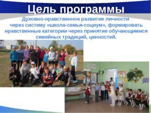 Цель программы Духовно-нравственное развитие личности через систему «школа-се