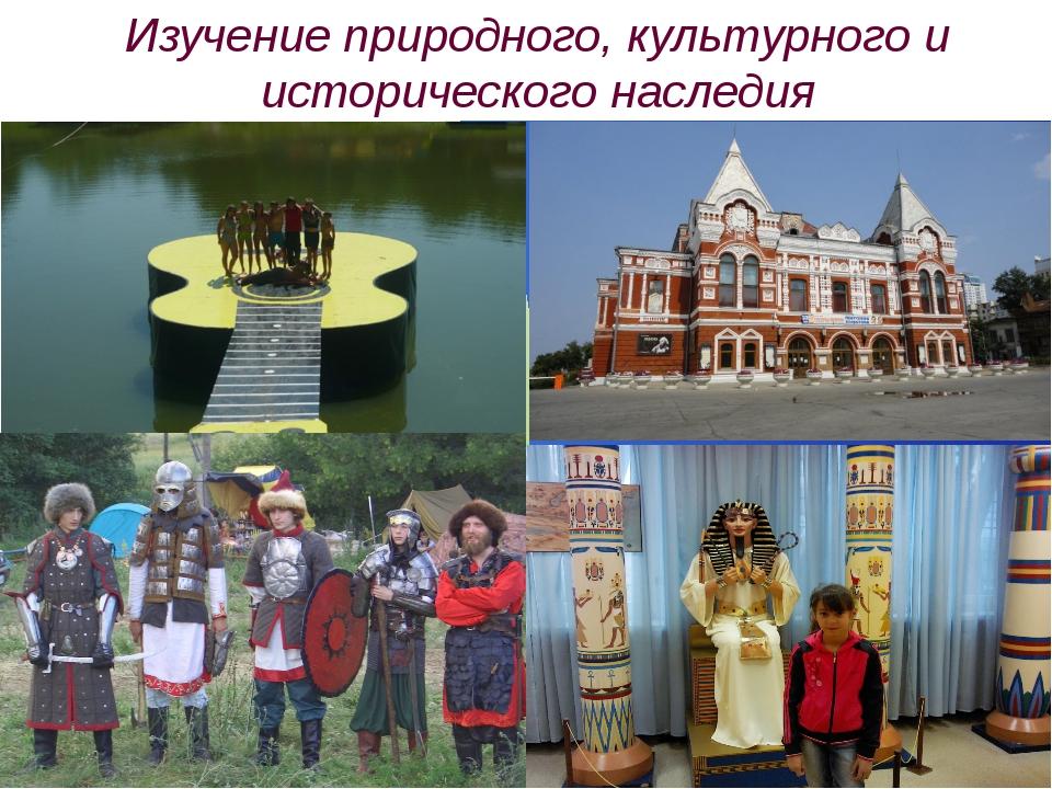 Изучение природного, культурного и исторического наследия