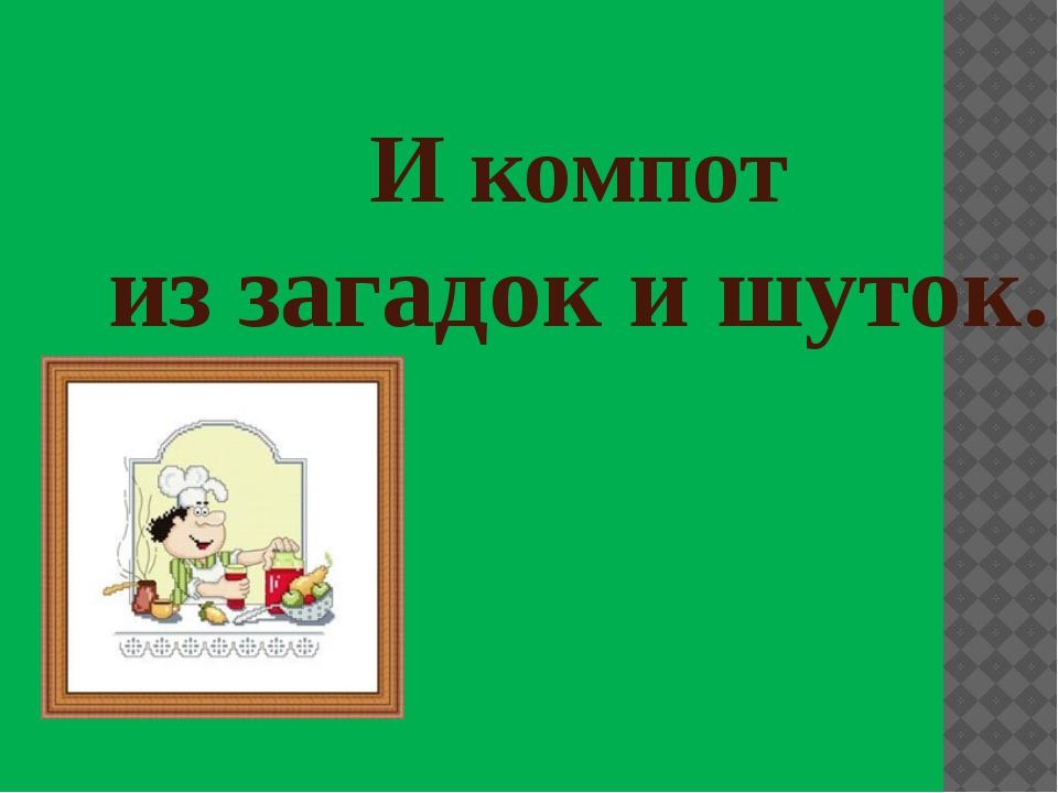 Загадка команде «Треугольник» №1 Загадка команде «Квадрат» Загадка команде «...