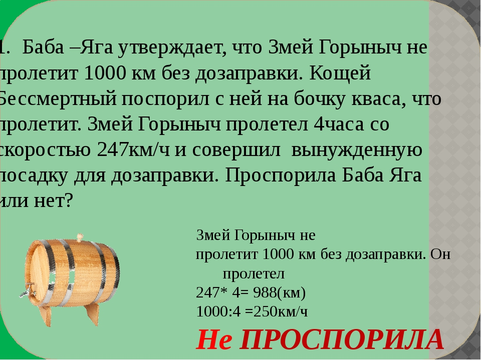 2.Кощей Бессмертный, Баба Яга и Змей Горыныч выпили сорокаведерную бочку пеп...