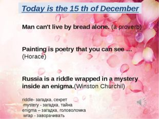 Today is the 15 th of December Man can't live by bread alone. (a proverb) Pai
