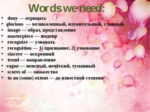 Words we need: deny — отрицать glorious — великолепный, изумительный, славный