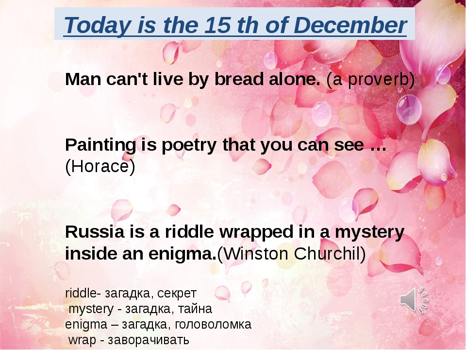 Today is the 15 th of December Man can't live by bread alone. (a proverb) Pai...