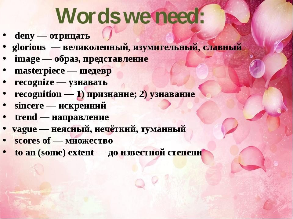 Words we need: deny — отрицать glorious — великолепный, изумительный, славный...