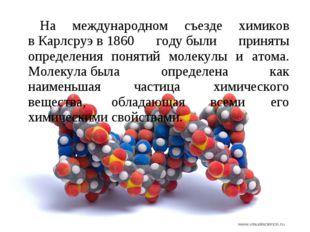 На международном съезде химиков вКарлсруэв1860 годубыли приняты определен