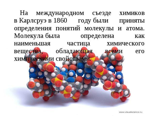 На международном съезде химиков вКарлсруэв1860 годубыли приняты определен...