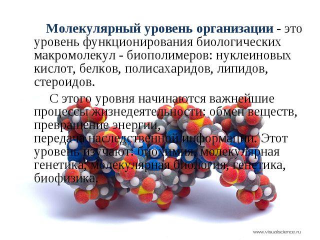 Молекулярный уровень организации- это уровень функционирования биологических...