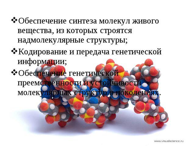 Обеспечение синтеза молекул живого вещества, из которых строятся надмолекуляр...