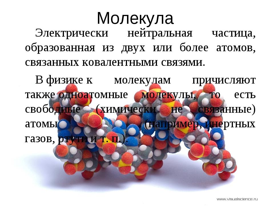 Молекула Электрически нейтральная частица, образованная из двух или более ато...