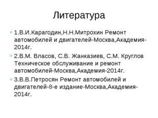 Литература 1.В.И.Карагодин,Н.Н.Митрохин Ремонт автомобилей и двигателей-Москв