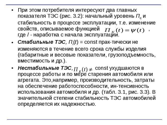 При этом потребителя интересуют два главных показателя ТЭС (рис. 3.2): началь...
