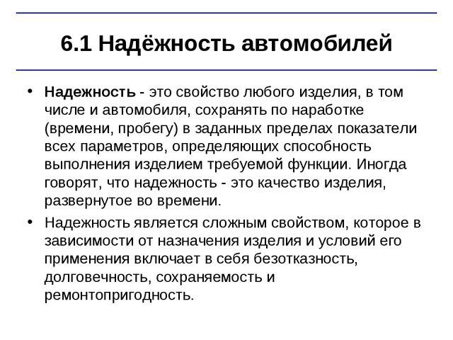 6.1 Надёжность автомобилей Надежность - это свойство любого изделия, в том чи...