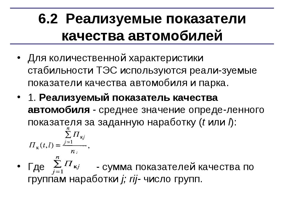 6.2 Реализуемые показатели качества автомобилей Для количественной характерис...