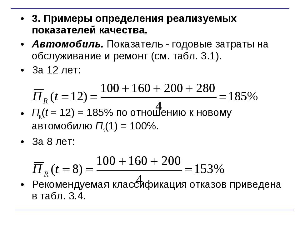 3. Примеры определения реализуемых показателей качества. Автомобиль. Показате...