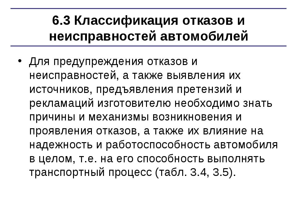6.3 Классификация отказов и неисправностей автомобилей Для предупреждения отк...