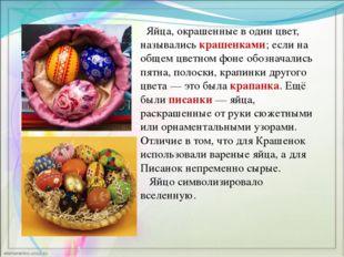 Яйца, окрашенные в один цвет, назывались крашенками; если на общем цветном ф
