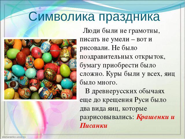 Символика праздника Люди были не грамотны, писать не умели – вот и рисовали....