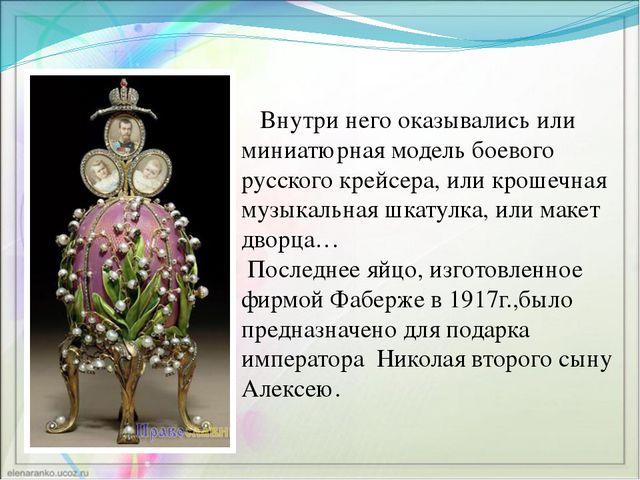 Внутри него оказывались или миниатюрная модель боевого русского крейсера, ил...