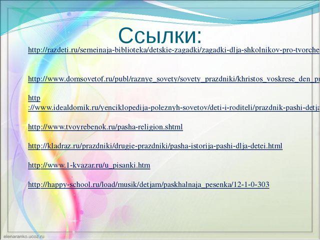 Ссылки: http://razdeti.ru/semeinaja-biblioteka/detskie-zagadki/zagadki-dlja-s...