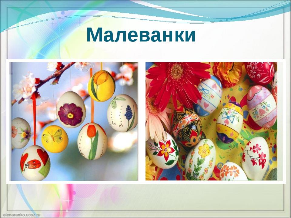 Малеванки
